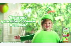 "Реклама сока ""Фруктовый сад"""