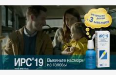 Реклама Ирс 19