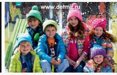 Фото реклама ДЕТСКИЙ МИР
