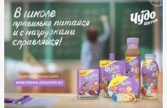 ЧУДО ДЕТКИ молочные продукты