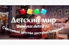 """Новогодняя реклама """"Детский мир"""""""
