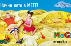 Mega-реклама!