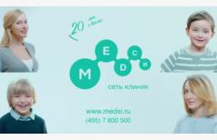 """Сеть клиник """"Медси"""""""