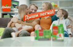 Реклама Ингалятор Дыши