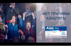 Реклама лекарства АЦЦ