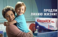 "Реклама ""Кардиаск"""