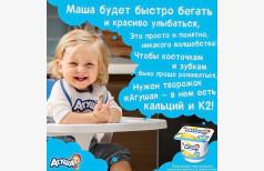 """Реклама """"Агуша"""""""