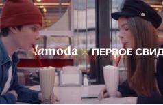 Реклама Lamoda