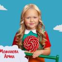 Арина Молчанова