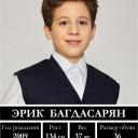 Эрик Багдасарян