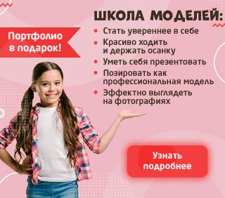 Работа для моделей от 12 лет в москве модели работа лицом